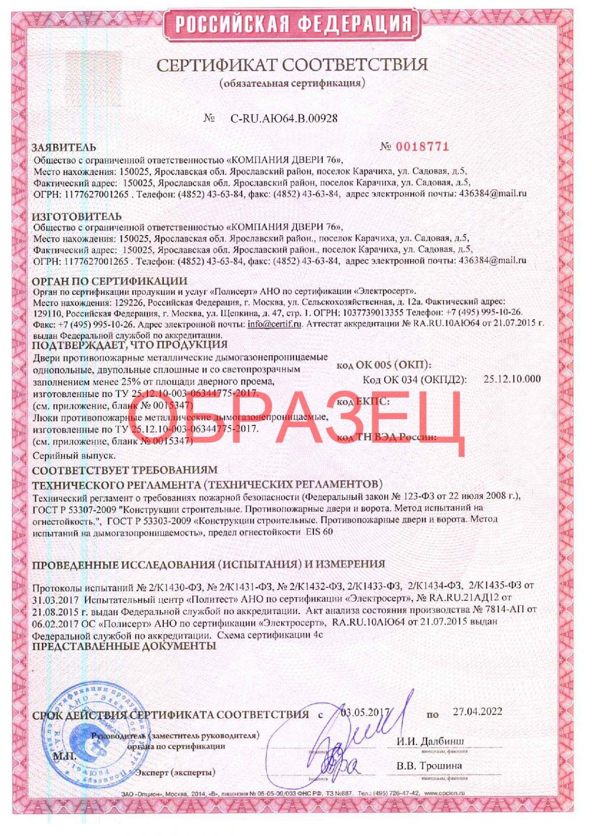 Сертификация д отраслевая сертификация смкна базе международных стандартов